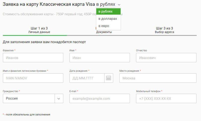 При желании оформить дебетовую карту через интернет, личное посещение банка потребуется только в момент получения продукта на руки