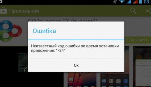 Код ошибки 24 при установке приложения Сбербанк Онлайн на Андроид