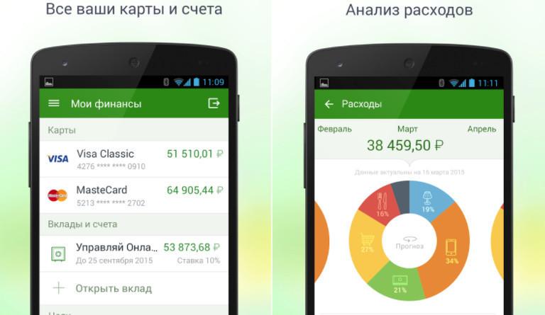 Установка приложения интернет-банкинга на Андроид позволит управлять всеми вашими картами и счетами с мобильного устройства