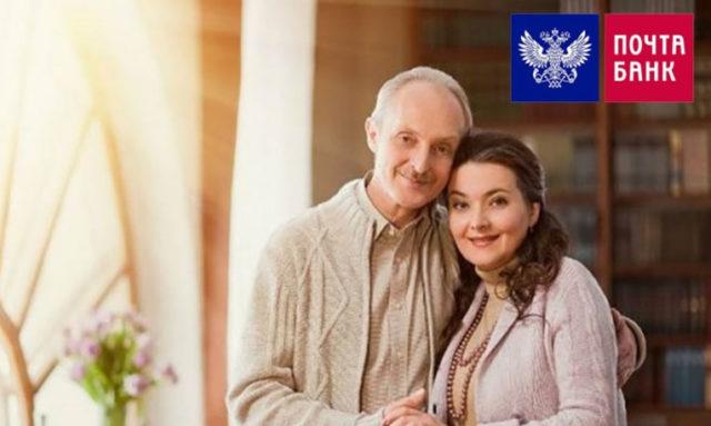 вклады Почта Банк России для пенсионеров - проценты