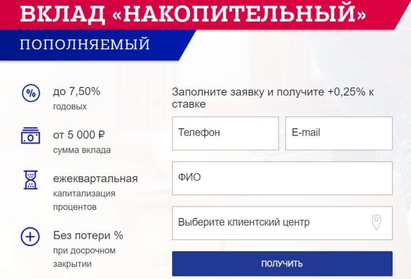 Выбрав программу размещения денег в банке, можно заполнить заявку онлайн на сайте банка и получить +0,25 процента к ставке