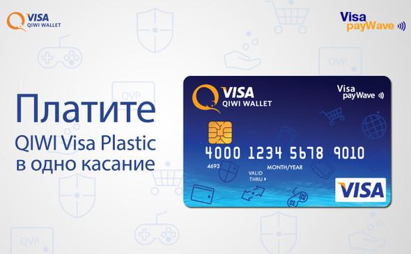 Карта КИВИ Виза Пластик дает возможность оплачивать покупки в одно касания, благодаря технологии PayWave