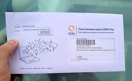 Цена получения карты по Почте России будет зависеть от типа выбранной карты