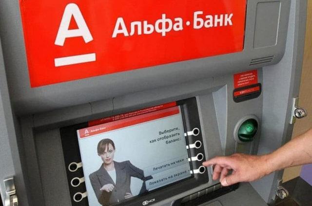Комиссия за снятие наличных с кредитной карты Альфа-Банка