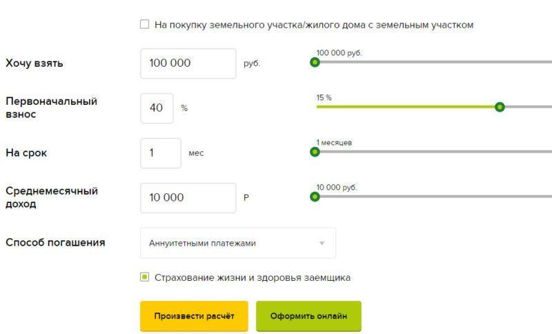 Рассчитать условия по кредиту, в том числе и на строительство частного дома, можно с помощью специального калькулятора на сайте банка