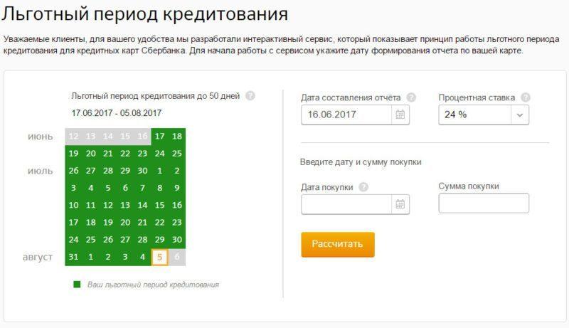 Используя специальный калькулятор на сайте банка, можно рассчитать беспроцентный срок пользования деньгами с кредитки