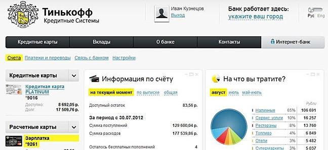 Перед закрытием кредитки Тинькофф Платинум узнать о задолженности можно через интернет, используя Личный кабинет