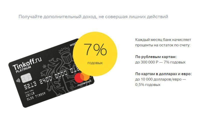 Владельцы дебетовых карт Тинькофф получают доход на остаток по счету, как валютному, так и рублевому