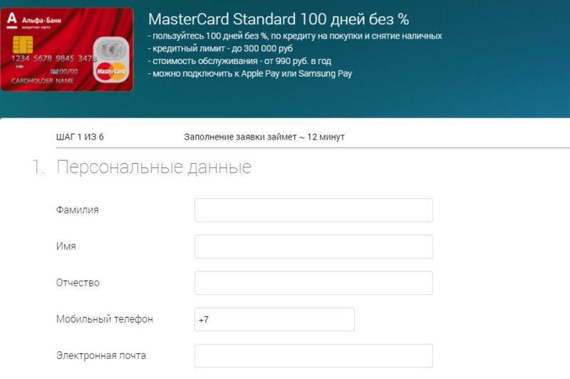 Заявку на получение кредитной карты можно заполнить в режиме онлайн, указав персональные данные, а также сведения о доходах