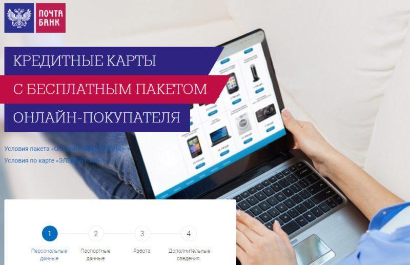 Получить решение о выдаче кредитной карты можно в режиме онлайн, заполнив персональные и паспортные данные, а также сведения о трудоустройстве