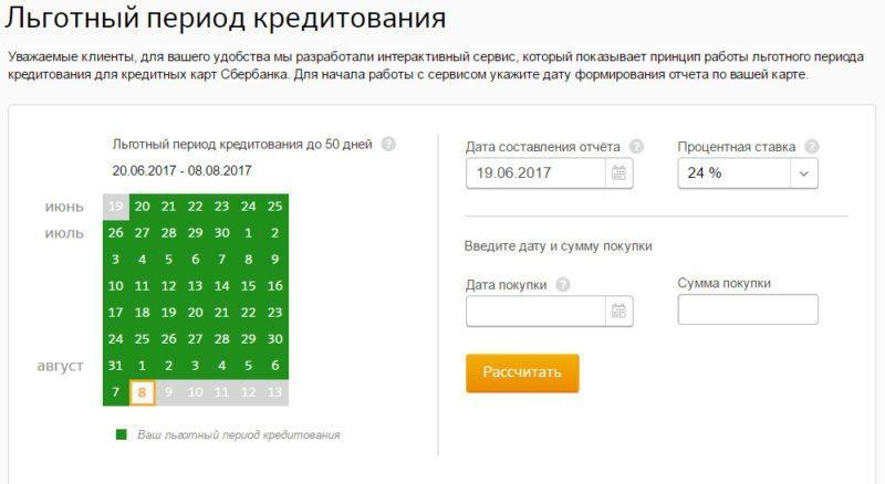 Рассчитать свой льготный период пользования можно с помощью специального калькулятора на сайте банка