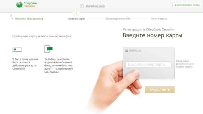 Для регистрации в Личном кабинете, кроме номера карты потребуется телефон, с подключенным СМС-банкингом