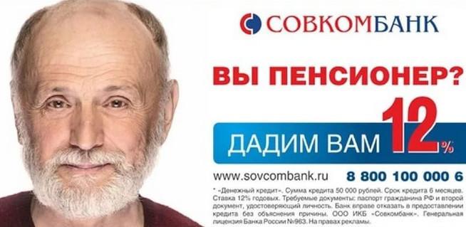 Совкомбанк кредит наличными для пенсионеров под 12 процентов годовых