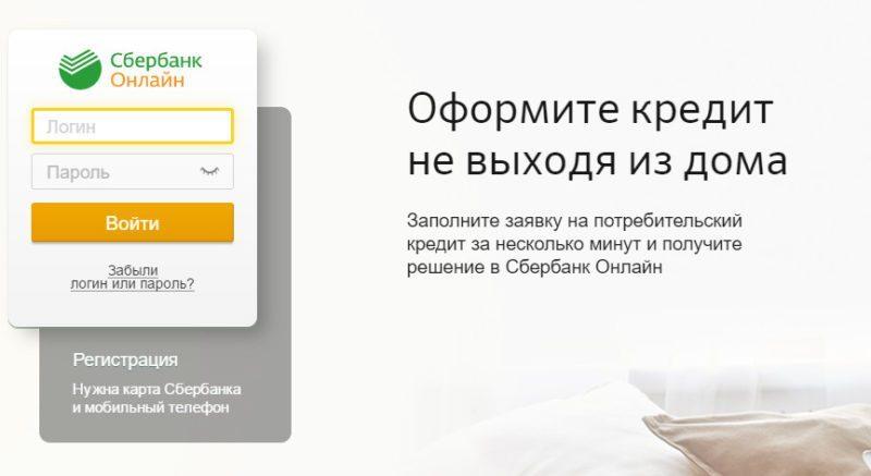 Разблокировать СМС-банкинг можно онлайн в Личном кабинете, зайдя в раздел услуги и сменив статус