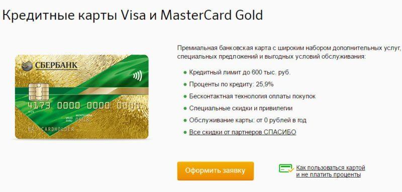 Получить кредитную карту Gold можно только при условии наличия у клиента предварительного предложения в Личном кабинете