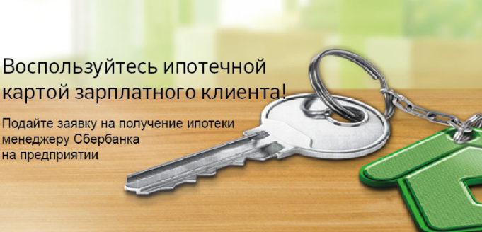 самые условия получения ипотеки для держателей зарплатных карт течение