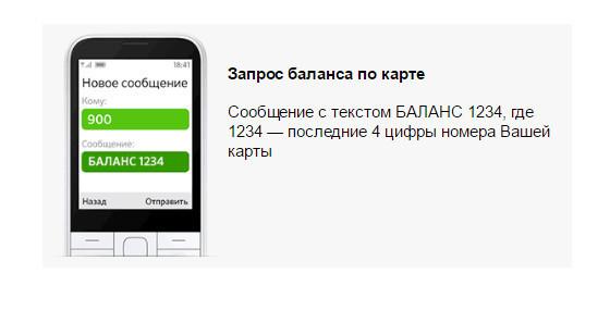 Если у вас настроен СМС-банкинг, выяснить количество денег на счете можно отправив команду на номер 900