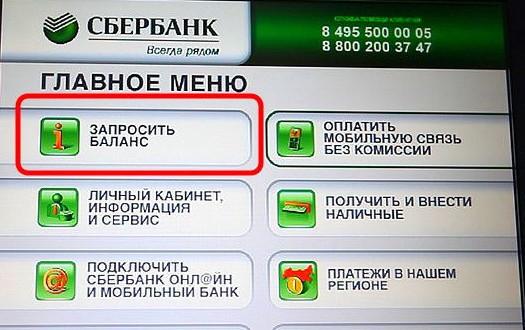 Запросить баланс карты через банкомат можно на экран или дать команду распечатать на чеке