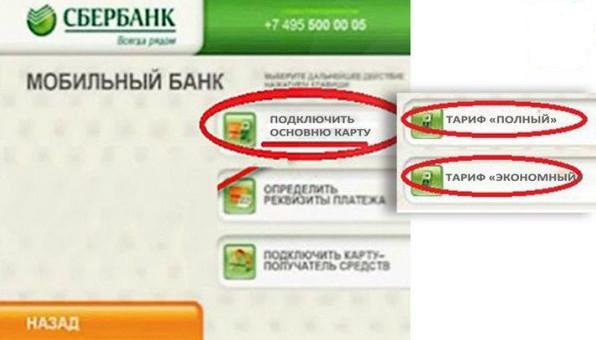 При подключении нового номера через банкомат, вы можете выбрать тариф на обслуживание услуги