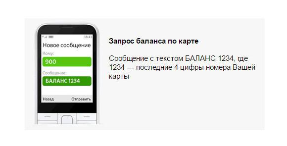 Как сделать запрос баланса по карте через мобильный банк