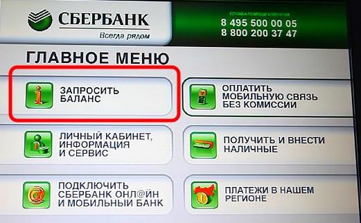 Как проверить баланс карты Сбербанка по телефону через СМС на 900, через интернет