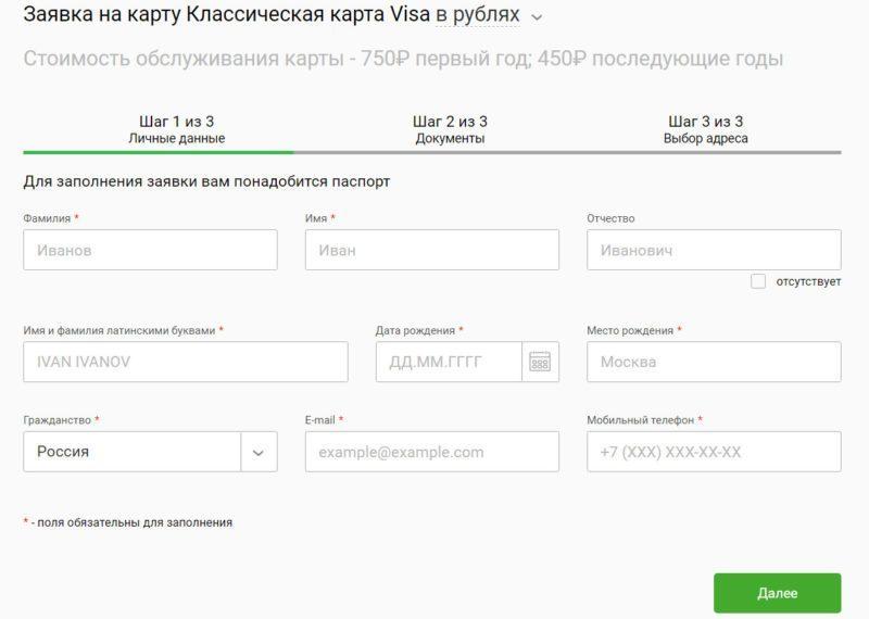 Заявку на получение классической карты можно заполнить онлайн
