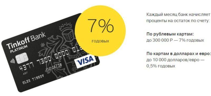 Банк Тинькофф каждый месяц начисляет проценты на остаток по счету