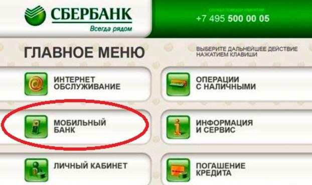 Провести процедуру подключения услуги через банкомат можно в разделе мобильный банк