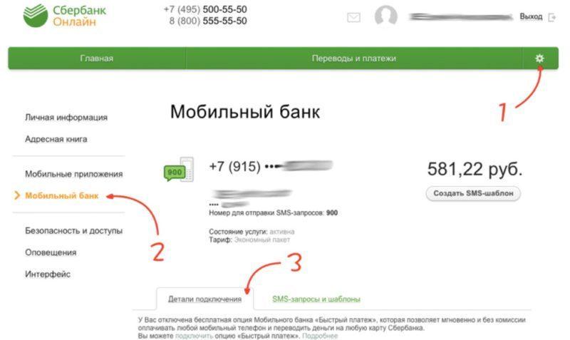 Используя интернет-банкинг, можно изменять детали подключения услуги оповещения