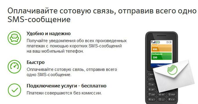 При подключенной услуге можно быстро оплачивать сотовую связь, а также совершать переводы