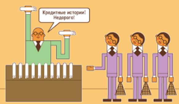 Большинство БКИ предоставляют кредитную историю онлайн после проведения регистрации и оплаты услуги
