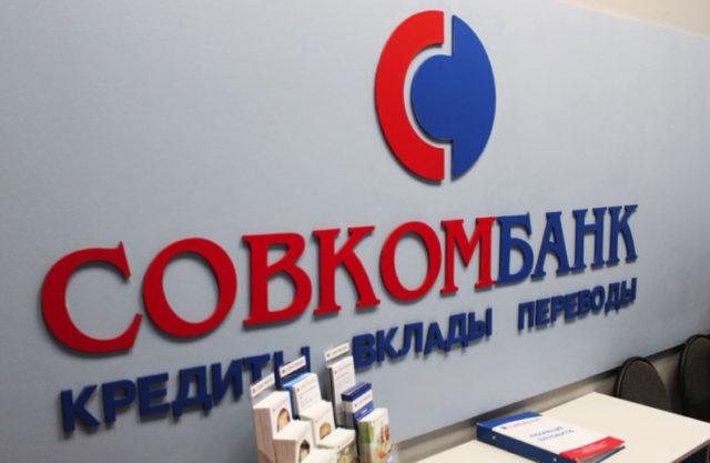Совкомбанк онлайн заявка на кредит наличными без справок и поручителей, условия кредитования