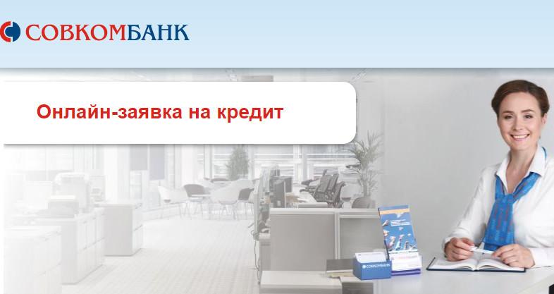 Заполнение онлайн заявки на получение кредита сэкономит время заемщика и позволит получить предварительное одобрение