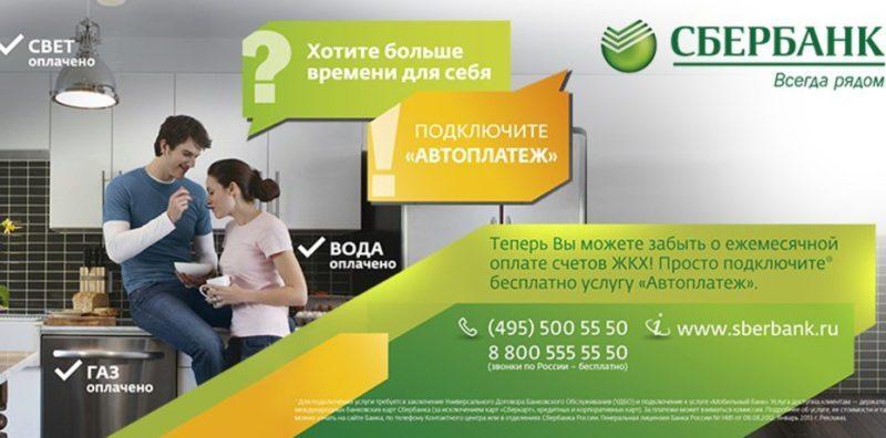 Оплачивая квартплату с помощью Автоплатежа, плательщику не потребуется каждый раз заполнять лицевой счет и другие реквизиты