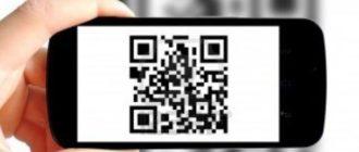 Оплата по QR-коду или штрих-коду через Сбербанк Онлайн