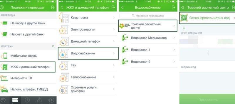 Для того, чтобы произвести оплату по штрих-коду с телефона, необходимо установить приложение интернет-банкинга и иметь доступ в интернет