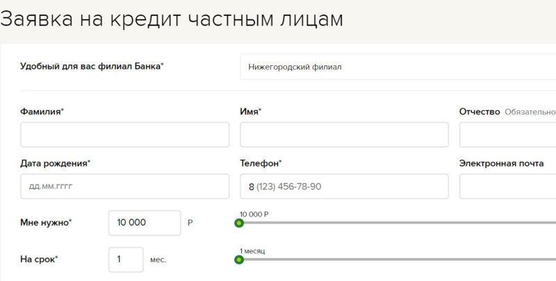 Заполняя онлайн заявку на нецелевой кредит, необходимо указать отделение банка, удобное для получения и оформления кредита