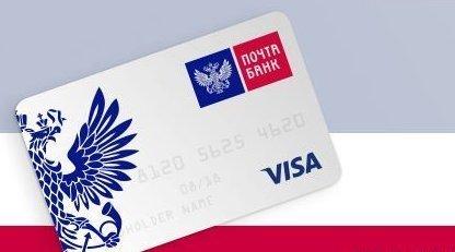Почта Банк - кредитная карта