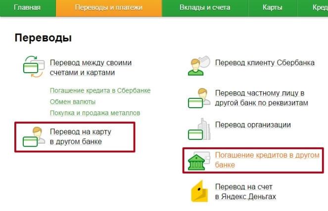 Сбербанк предоставляет возможность оплачивать кредиты в других банках онлайн с банковской карты. За проведение платежа взимается комиссия.