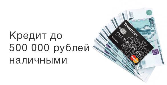 Кредит наличными в Тинькофф банке: условия, проценты, отзывы
