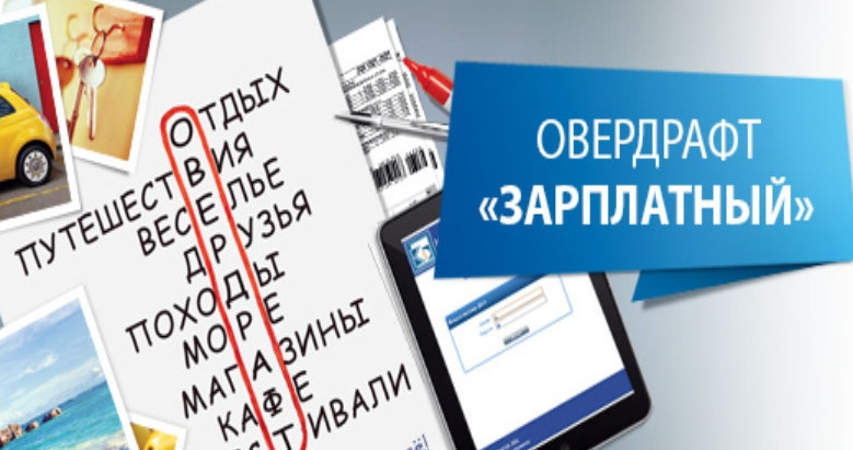 Овердрафт по зарплатной карте возможен при заключении дополнительного соглашения