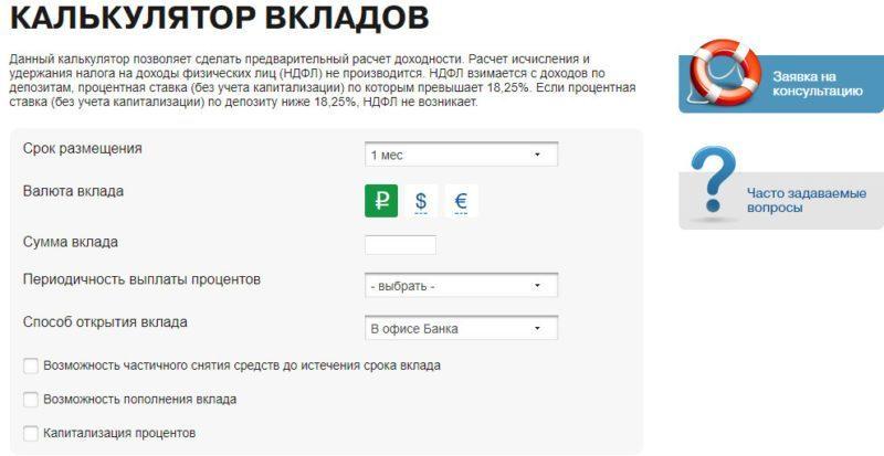 На официальном ресурсе Связь-Банка в интернете можно воспользоваться калькулятором вкладов и рассчитать процент за размещение