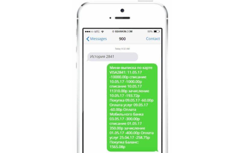 Мини-выписка через СМС на смартфоне показывает только последние 10 операций по карте
