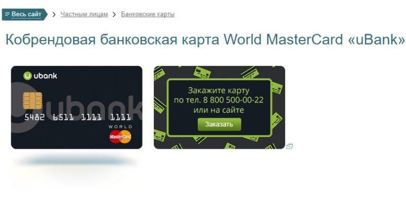 Оформить онлайн можно только карту uBank. Чтобы получить остальные кредитки банка необходимо посетить отделение банка лично.