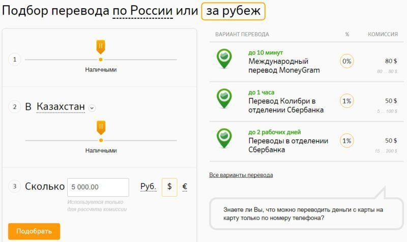 На сайте Сбербанка имеется возможность подобрать наиболее выгодный способ пересылки денег в Казахстан и другие зарубежные страны