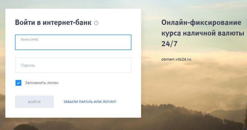 УНК используется в качестве логина для входа в интернет-банк