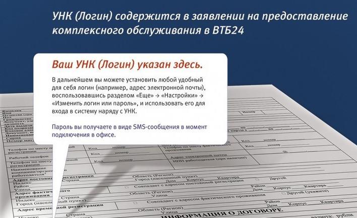 Если вы потеряли договор с банком, взять УНК можно через звонок оператору банка