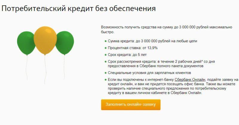 Подать заявку на потребительский кредит можно онлайн и использовать полученные средства на ремонт квартиры
