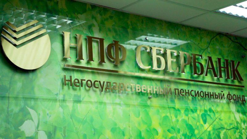 Заявление о переходе в НФП Сбербанка и как расторгнуть договор