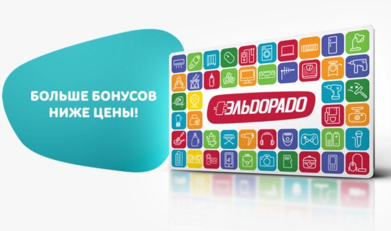 eldorado-kogda-aktiviruyutsya-bonusi